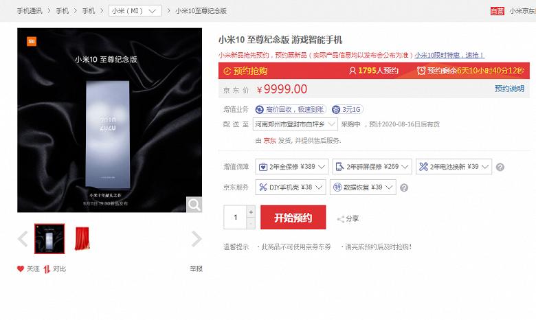 Xiaomi Mi 10 Extreme Commemorative Edition уже доступен для предзаказа