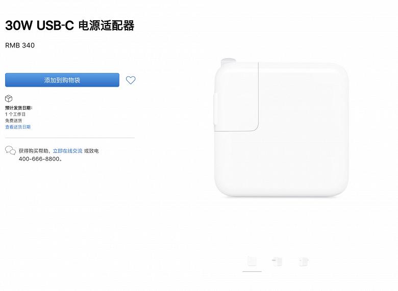 Apple уже выпустила новое зарядное устройство с USB-C мощностью 30 Вт