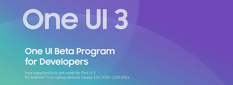 Владельцы Samsung Galaxy S20 уже могут опробовать Android 11 и One UI 3.0