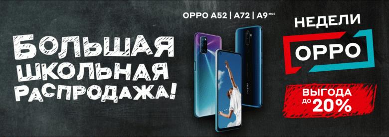 Oppo запустила большую школьную распродажу в России