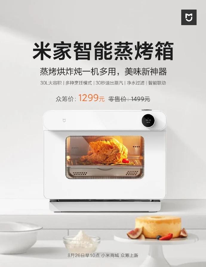 Xiaomi представила компактную и очень доступную умную духовку