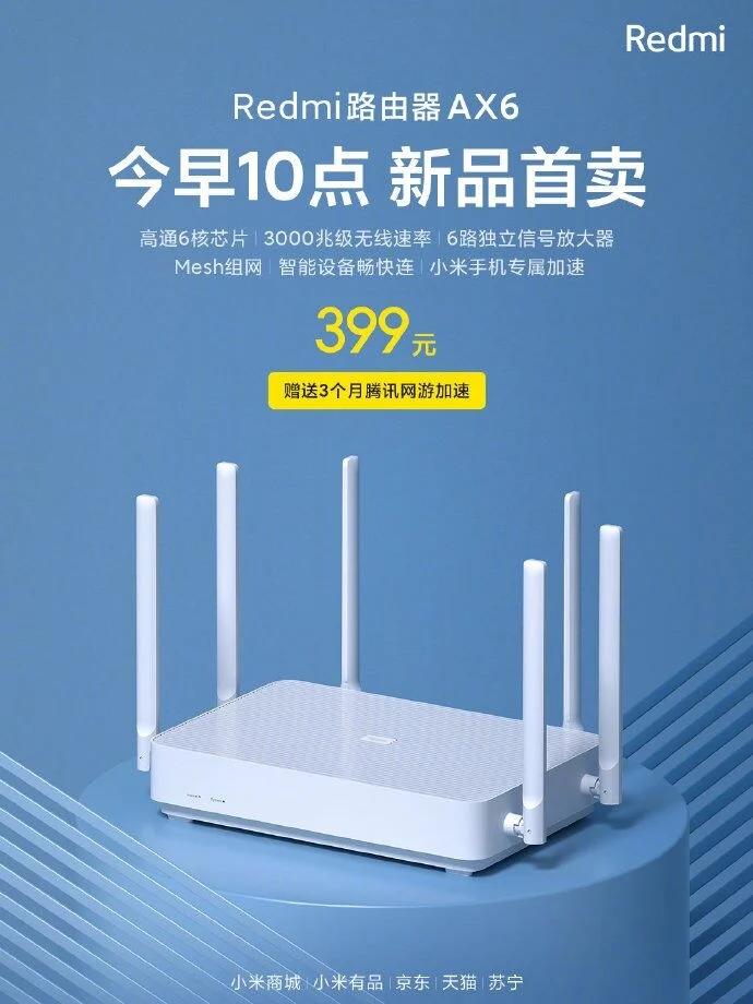 Доступный и очень быстрый маршрутизатор Redmi AX6 Wi-Fi 6 поступил в продажу у себя на родине