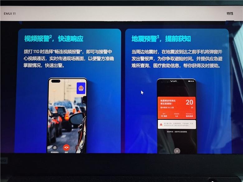 Видеозвонки в полицию и предупреждения о землетрясениях. Новые функции EMUI 11