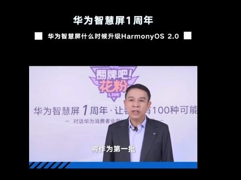 Huawei назвала первое устройство, которое получит HarmonyOS 2.0