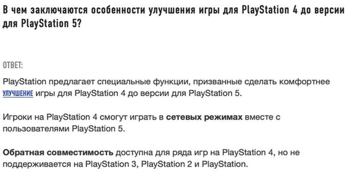Будет ли всё же PlayStation 5 поддерживать игры со старых консолей Sony? Ubisoft внесла ещё больше смуты в этот вопрос