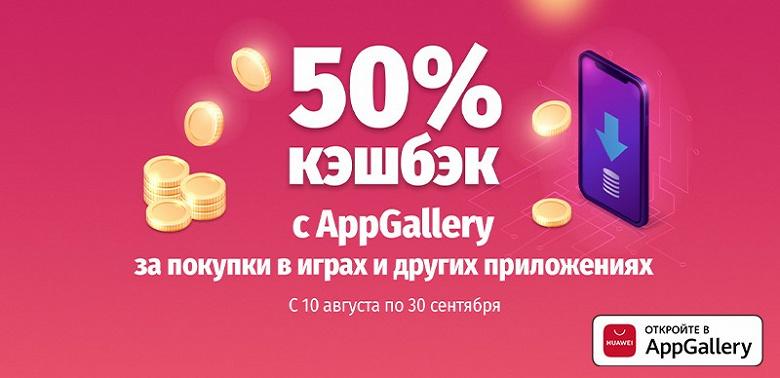 50% кэшбэк от AppGallery для владельцев смартфонов Huawei и Honor!