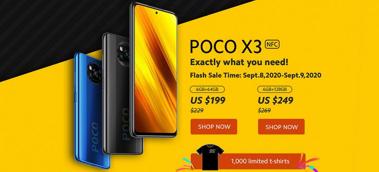 Xiaomi предлагает очень интересную новинку Poco X3 NFC сразу по сниженной цене