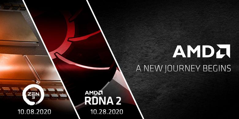 Держитесь, Nvidia и Intel. Новые процессоры Ryzen будут представлены 8 октября, а видеокарты Radeon — 28 октября