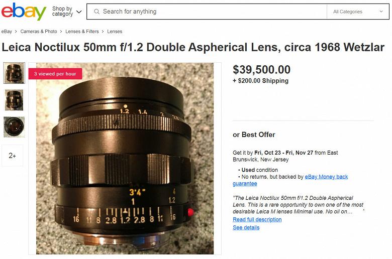 Leica приписывают намерение выпустить объектив Noctilux M 50mm f/1.2 ASPH Heritage стоимостью 8500 евро
