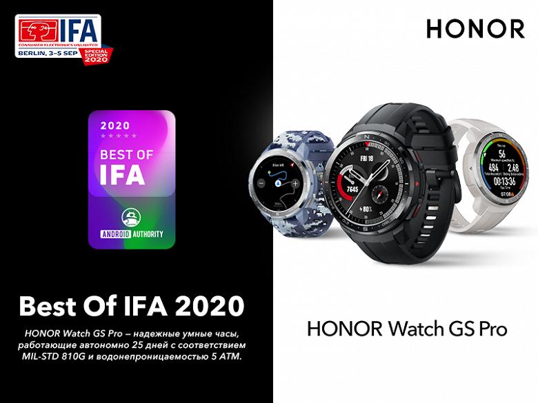 Представленные на конференции IFA 2020 Honor MagicBook Pro и Honor Watch GS Pro получили награды IFA Gold Award