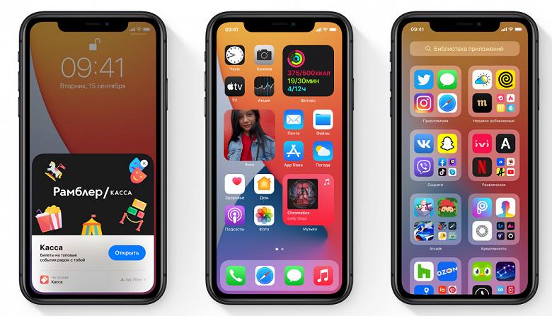 Виджеты прибыли на iPhone: разработчики не рекомендуют устанавливать iOS 14 и iPadOS 14
