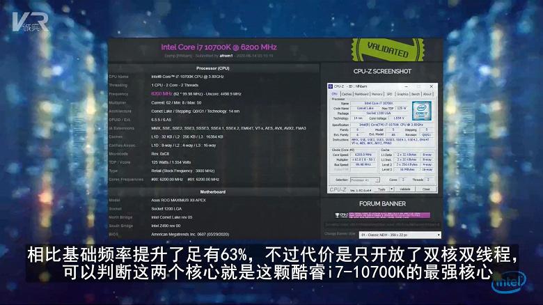 Восьмиядерный процессор Intel Core i7-10700K разогнали до 6,2 ГГц при использовании стандартной системы охлаждения