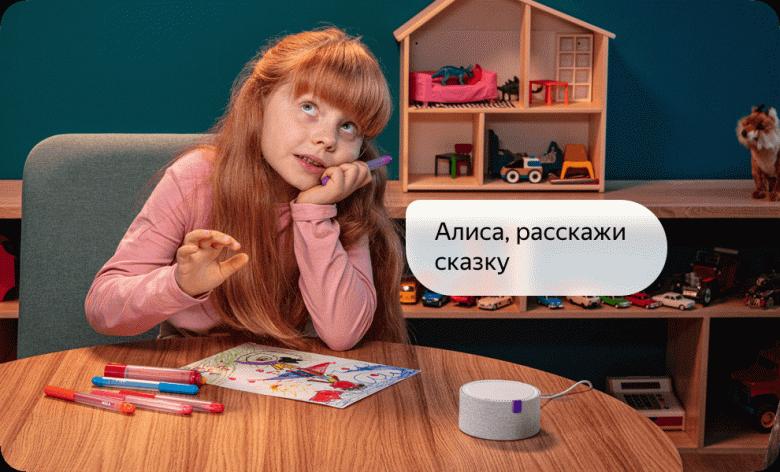 Яндекс адаптировал «Алису» для детей