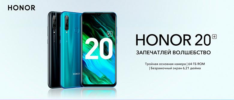 В Россию приехал смартфон Honor 20E  с сервисами Google