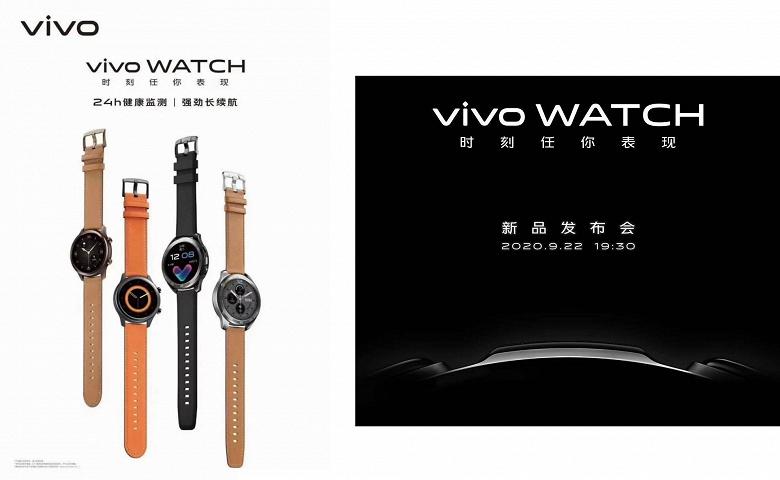 Первые умные часы Vivo выходят уже 22 сентября
