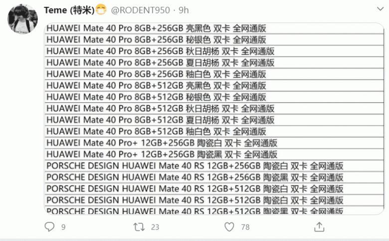 Все варианты памяти и цвета Huawei Mate 40 Pro, Mate 40 Pro+ и Mate 40 RS Porsche Design