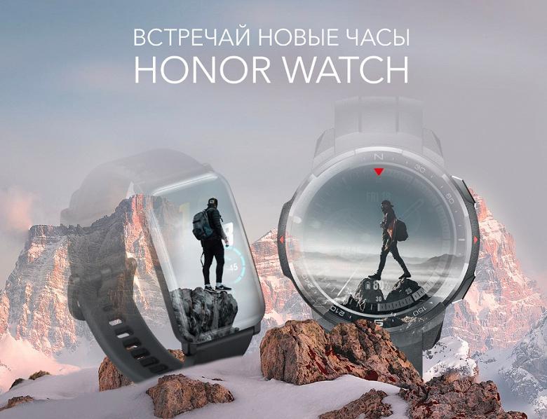 Новейшие умные часы Honor Watch ES и Watch GS Pro готовы к старту в России