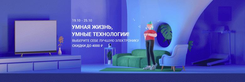 Флагманский смартфон Xiaomi подешевел в России на 20 тысяч рублей