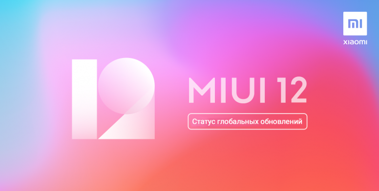 Xiaomi обновила график по выпуску MIUI 12. Redmi Note 7, Redmi Note 8T, Redmi Note 9S, Note 9 Pro придётся подождать