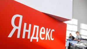 Яндекс впервые рассказал о выдаче данных россиян властям