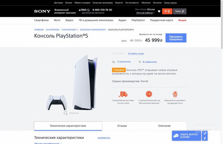 России грозит дефицит PlayStation 5, но у Sony приставки ещё есть и даже со скидкой