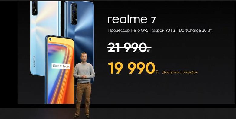 Улучшенный Realme 7 с 90 Гц прибыл в Россию подешевевшим для первых покупателей