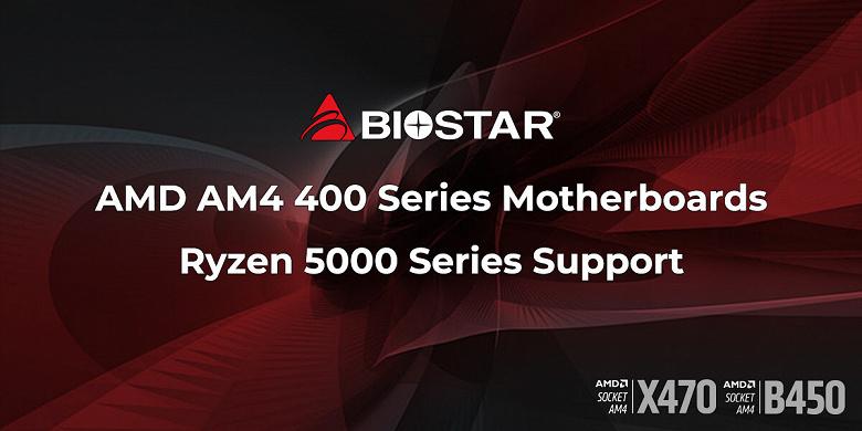 Системные платы Biostar серии AM4 400 будут поддерживать процессоры AMD Ryzen 5000