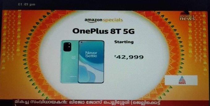 OnePlus 8T окажется дешевле OnePlus 8