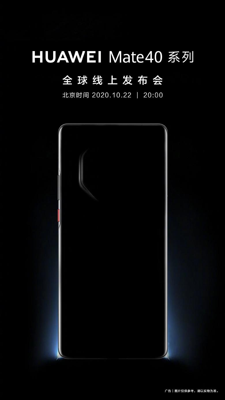 Huawei показала уникальную камеру Huawei Mate 40