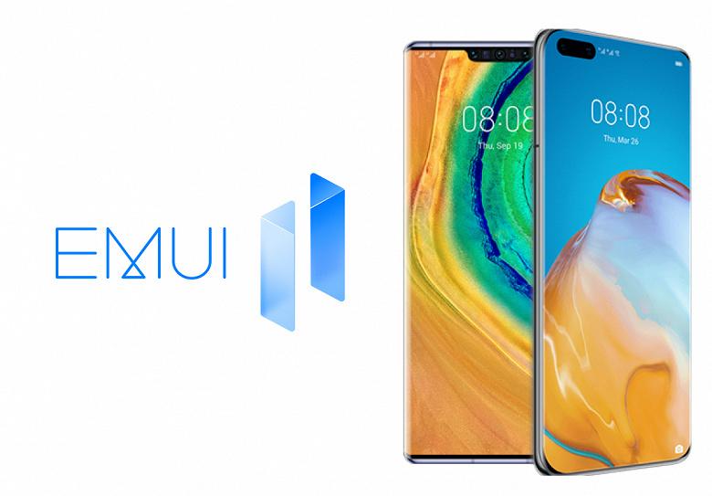 Большое обновление EMUI 11 для смартфонов Huawei доступно желающим в России и Европе