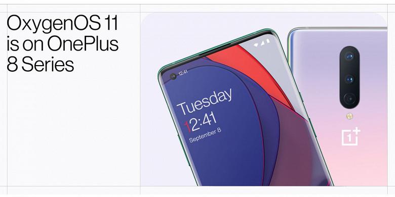 У пользователей флагманов OnePlus праздник. Стала доступна стабильная Android 11