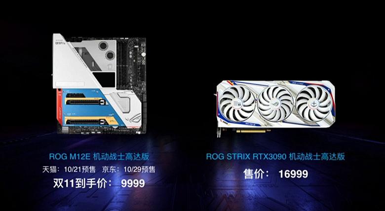 Видеокарта Asus GeForce RTX 3090 ROG Strix Gundam Edition разогнана производителем