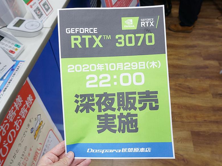 В отличие от Nvidia GeForce RTX 3080 и RTX 3090, видеокарты RTX 3070 можно будет купить