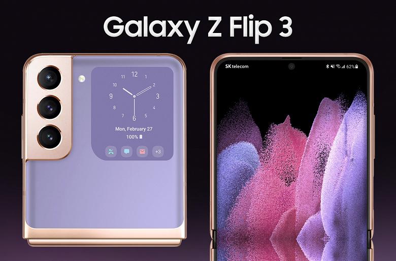 Складной Samsung Galaxy Z Flip 3 унаследует камеру Galaxy S21: качественные изображения за несколько месяцев до анонса от надёжного источника