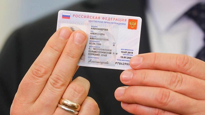 Российский электронный паспорт протестируют в Москве