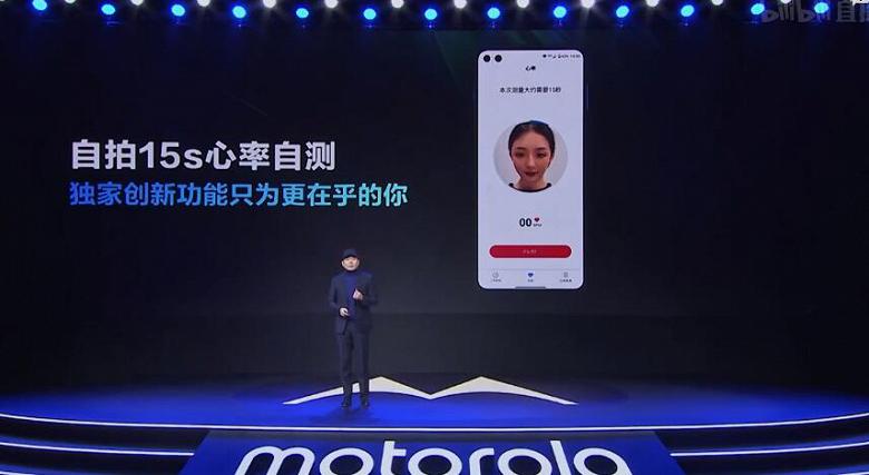 Такая функция есть только у Motorola Edge S. Смартфон умеет определять пульс через селфи-камеру