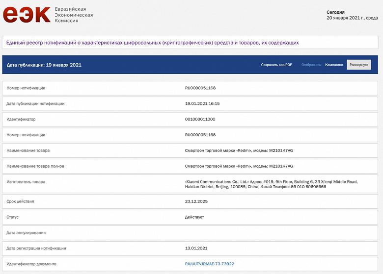 Бюджетный флагман Redmi K40 и Xiaomi Mi 11 Lite одобрены для России