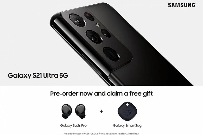 Samsung случайно анонсировала Galaxy S21 Ultra с S Pen до презентации: характеристики, цена, подарки за предзаказ