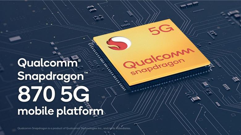 Представлена однокристальная платформа Qualcomm Snapdragon 870. И она не имеет ничего общего со Snapdragon 888