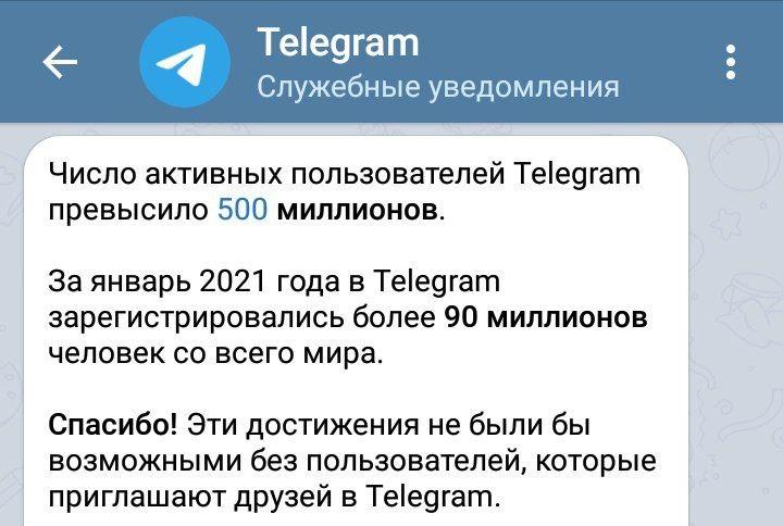 Всё благодаря WhatsApp: за три недели января к Telegram присоединилось 90 млн пользователей