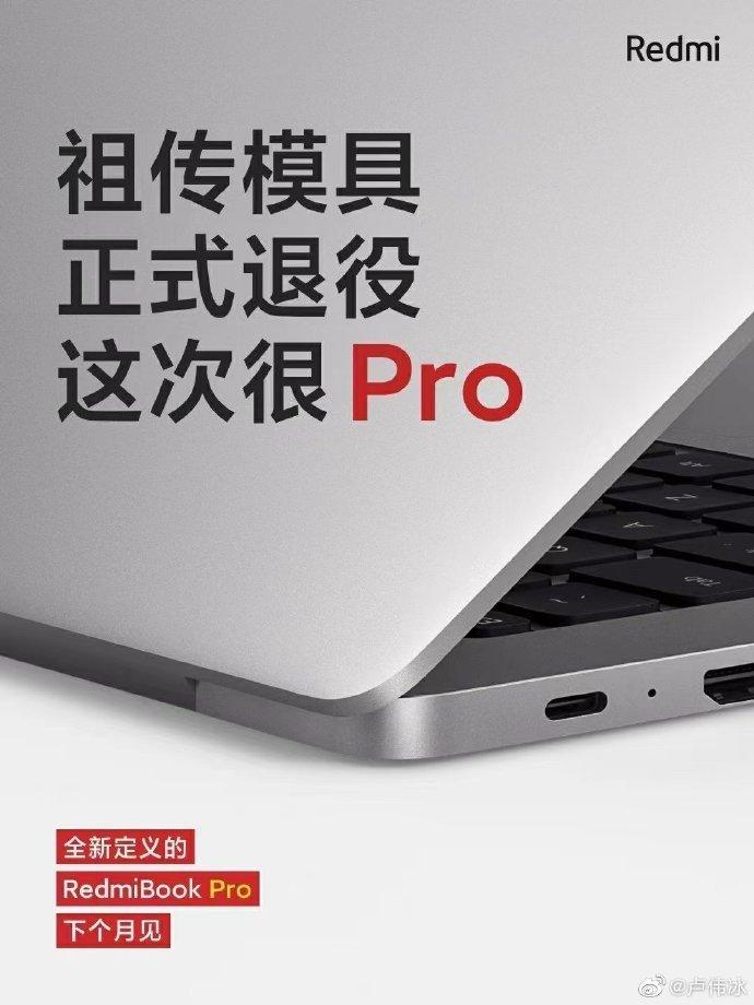 Совершенно новый RedmiBook Pro в стиле ноутбуков Apple на первом официальном изображении