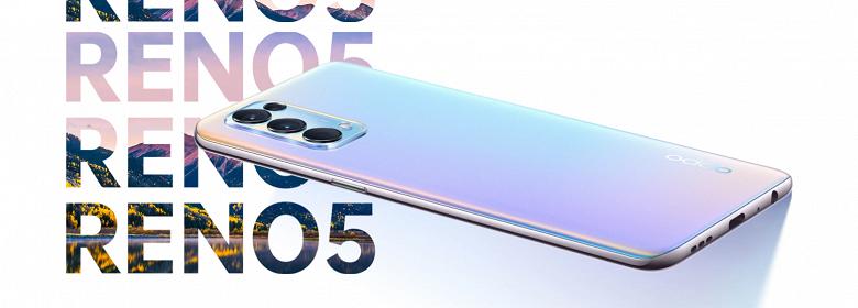 Убрать 5G, сделать смартфон дешевле и во многом лучше. Представлен Oppo Reno5 4G