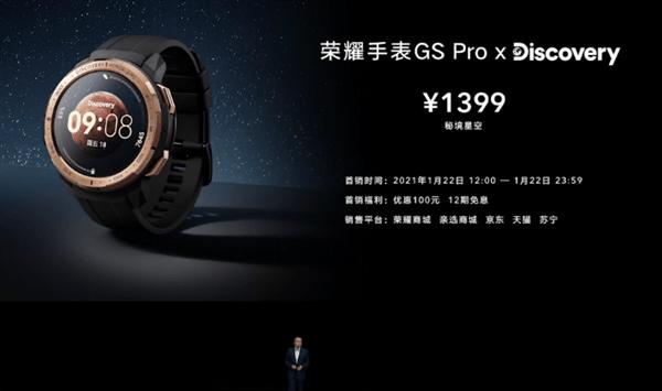 Представлены защищённые умные часы Honor GS Pro Secret Star Edition