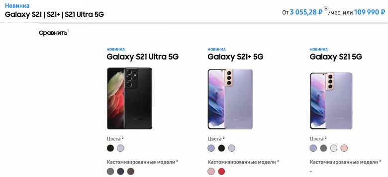 В России доступны эксклюзивные версии Samsung Galaxy S21+ и S21 Ultra