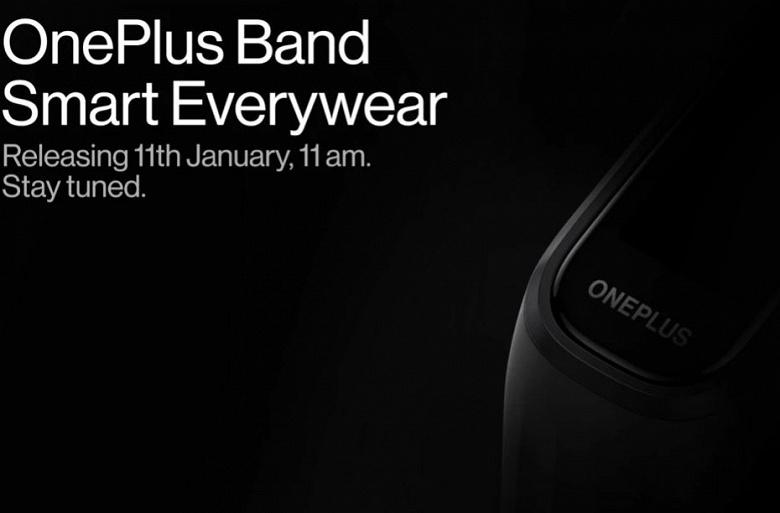 Официально: главный конкурент Xiaomi Mi Band 5 выходит 11 января