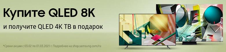 Samsung предлагает бесплатно телевизор QLED 4K при покупке QLED 8K в России, экономия до 200 тысяч рублей