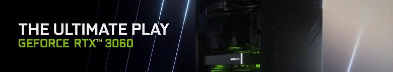 Официально: Nvidia GeForce RTX 3060 поступит в продажу 25 февраля. Но достанется она далеко не всем
