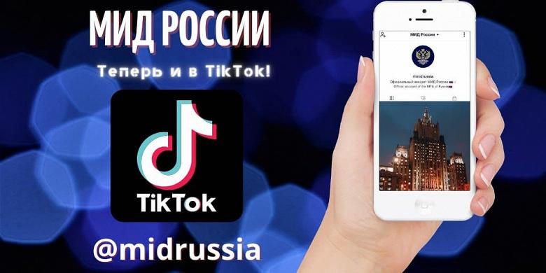 МЧС и МИД России теперь выкладывают видео в TikTok