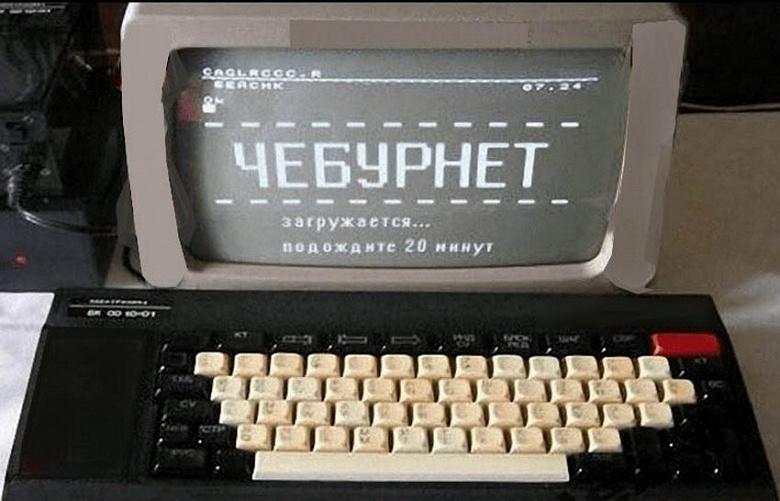 Дмитрий Медведев: Россия готова к отключению от глобального интернета