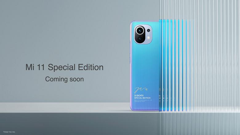 Официально: особая дорогая версия Xiaomi Mi 11 тоже появится в Европе
